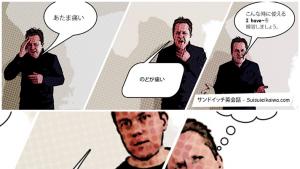 """第3回 """"I have ~ """" サンドイッチ英会話 ポッドキャスト"""