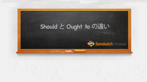 Should と Ought to の違い