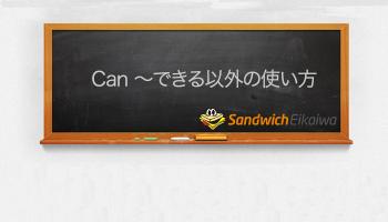 Can 〜できる以外の使い方