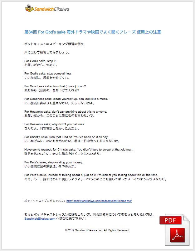英会話pdf