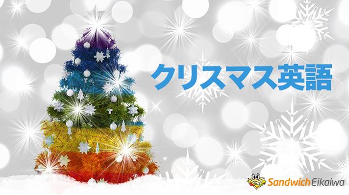 クリスマス 英語