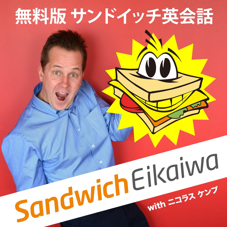 サンドイッチ 英会話